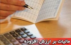 آشنایی با مالیات بر ارزش افزوده