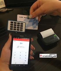 همه چیز درباره موبایل پوز یا کارتخوان موبایلی (Mobile POS)