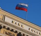تعطیلی سه بانک در روسیه !