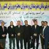 استقبال ورزشکاران نامی ایران از محصول استخر کارت پارسیان