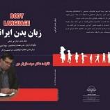 کتاب زبان بدن ایرانی چاپ ششم