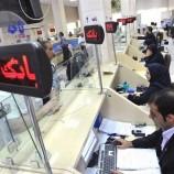 شرایط جدید افتتاح حساب جاری در بانک ها اعلام شد